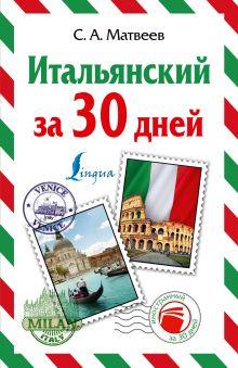 Матвеев С.А. - Итальянский за 30 дней обложка книги