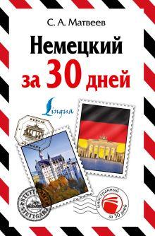 Матвеев С.А. - Немецкий за 30 дней обложка книги