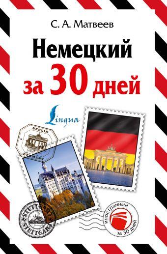 Немецкий за 30 дней Матвеев С.А.