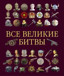- Все великие битвы обложка книги