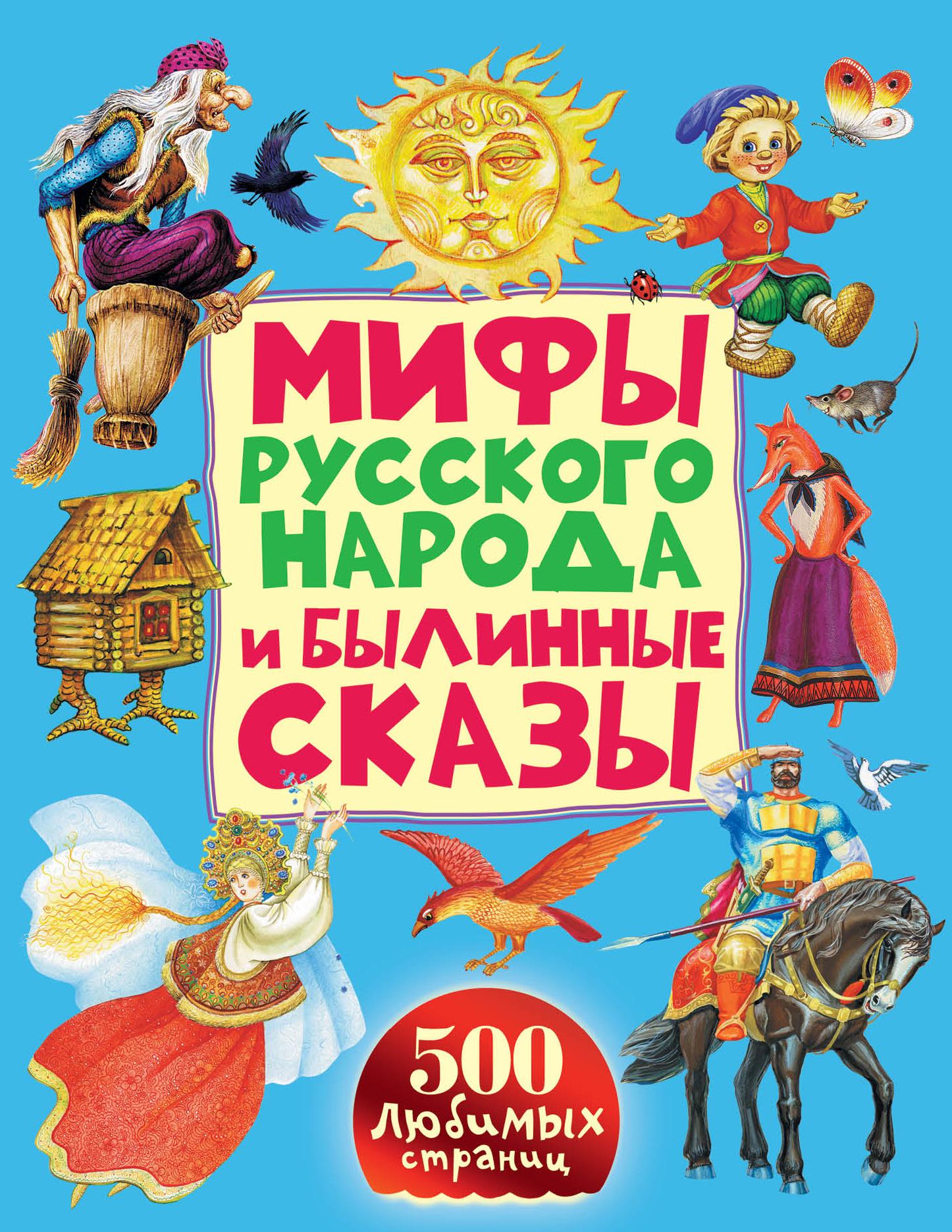 Мифы русского народа и былинные сказы ( Толстой А.Н., Аникин В.П., Науменко Г. М.  )