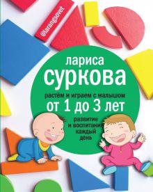 Суркова Л.М. - Растем и играем с малышом от 1 до 3 лет: развитие и воспитание каждый день обложка книги