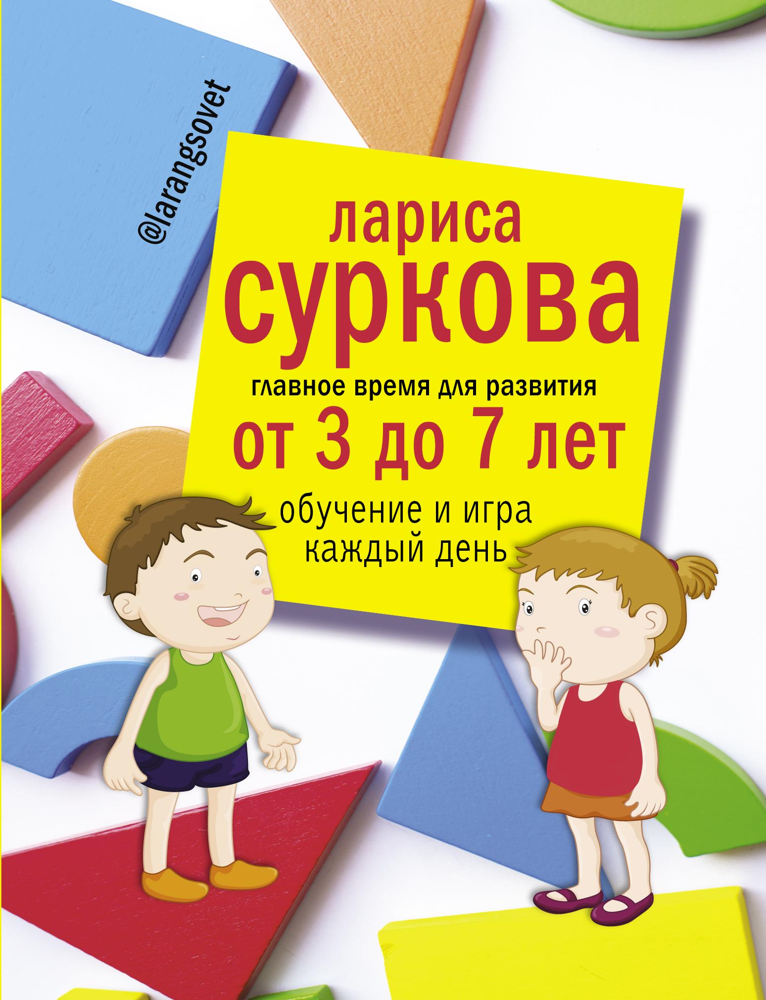 Суркова Л.М. Главное время для развития от 3 до 7 лет: обучение и игра каждый день