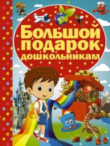 . - Большой подарок дошкольникам обложка книги