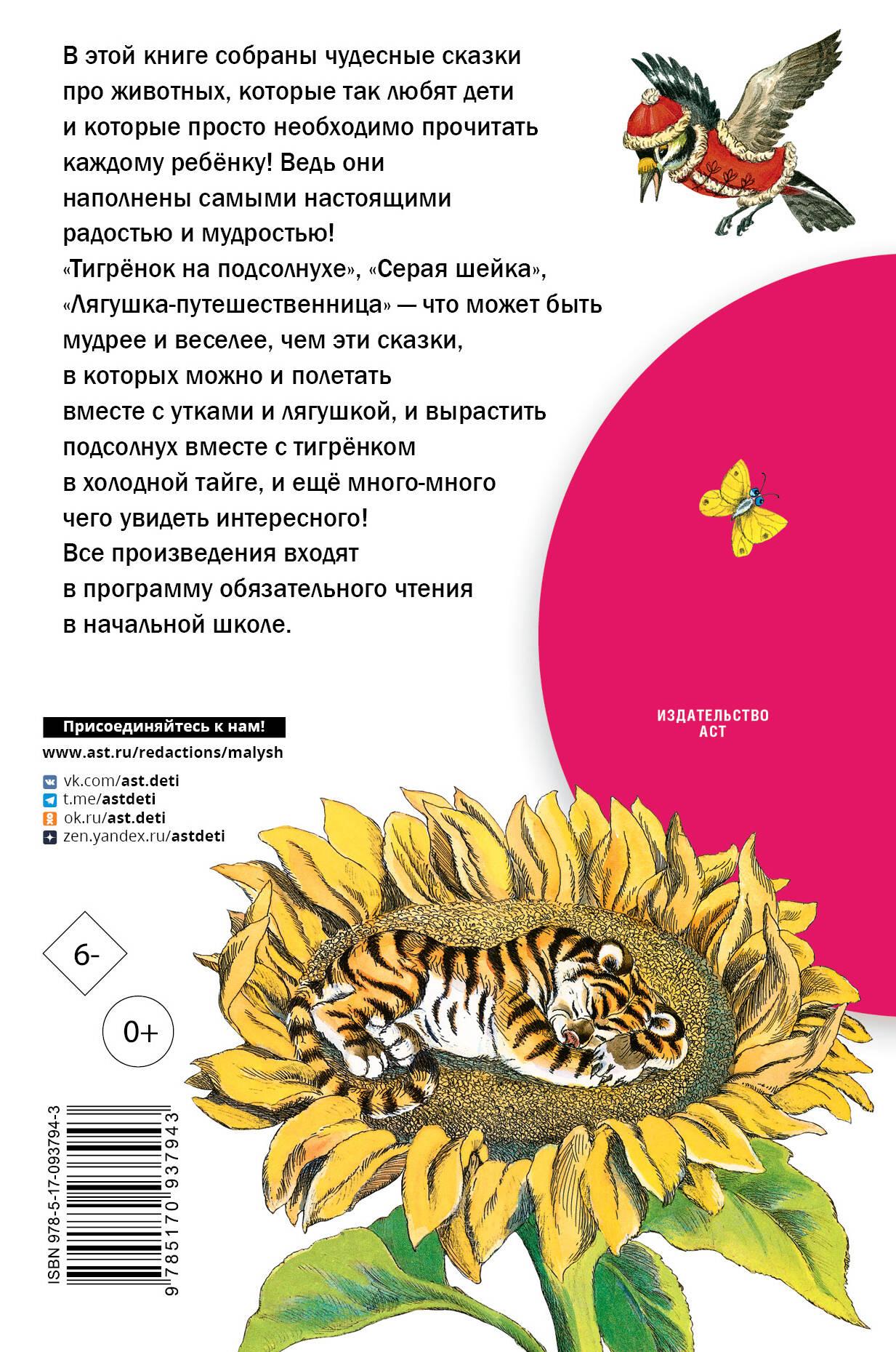 Сказки александра пушкина читать для 3 класса