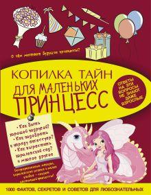 . - Копилка тайн для маленьких принцесс обложка книги