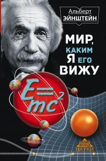 Эйнштейн А. - Мир, каким я его вижу обложка книги