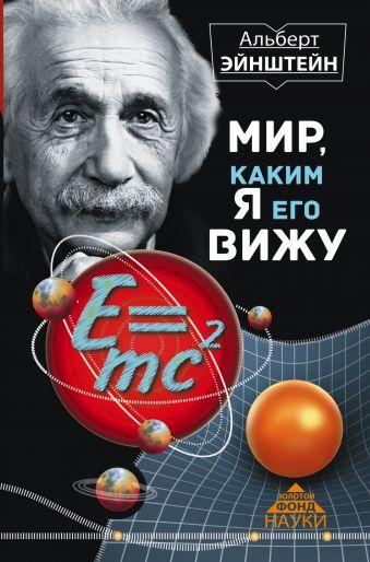 Мир, каким я его вижу Эйнштейн А.
