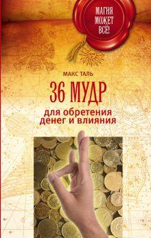 Таль Макс - 36 мудр для обретения денег и влияния обложка книги