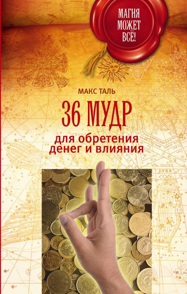 36 мудр для обретения денег и влияния Таль Макс