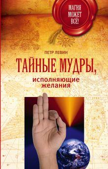 Левин Петр - Тайные мудры, исполняющие желания обложка книги