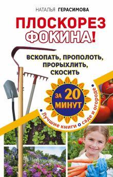 Герасимова Наталья - Плоскорез Фокина! Вскопать, прополоть, прорыхлить, скосить за 20 минут обложка книги