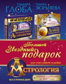 Глоба Т.М., Зюрняева Тамара - Астрология. Большой звездный подарок для счастливой судьбы! обложка книги