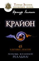 Лиман Артур - Крайон. Помощь Вселенной — реальна! 45 ключевых практик' обложка книги
