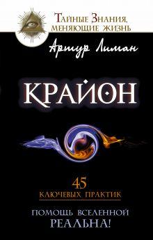 Лиман Артур - Крайон. Помощь Вселенной — реальна! 45 ключевых практик обложка книги