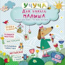 . - Для умного малыша. Хорошая книжка с 50 яркими наклейками обложка книги