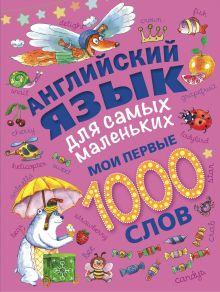 Пилипенко О.Е. - Английский язык для самых маленьких. Мои первые 1000 слов обложка книги
