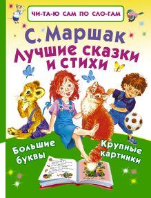 Маршак С.Я. - Лучшие сказки и стихи обложка книги
