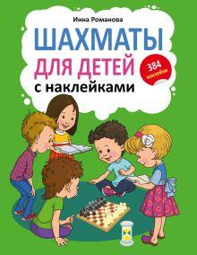 Романова И.А. - Шахматы для детей с наклейками обложка книги