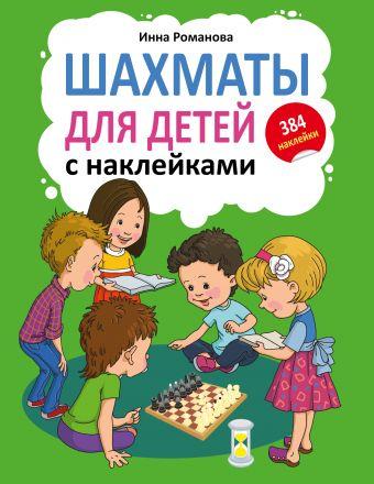 Шахматы для детей с наклейками Романова И.А.