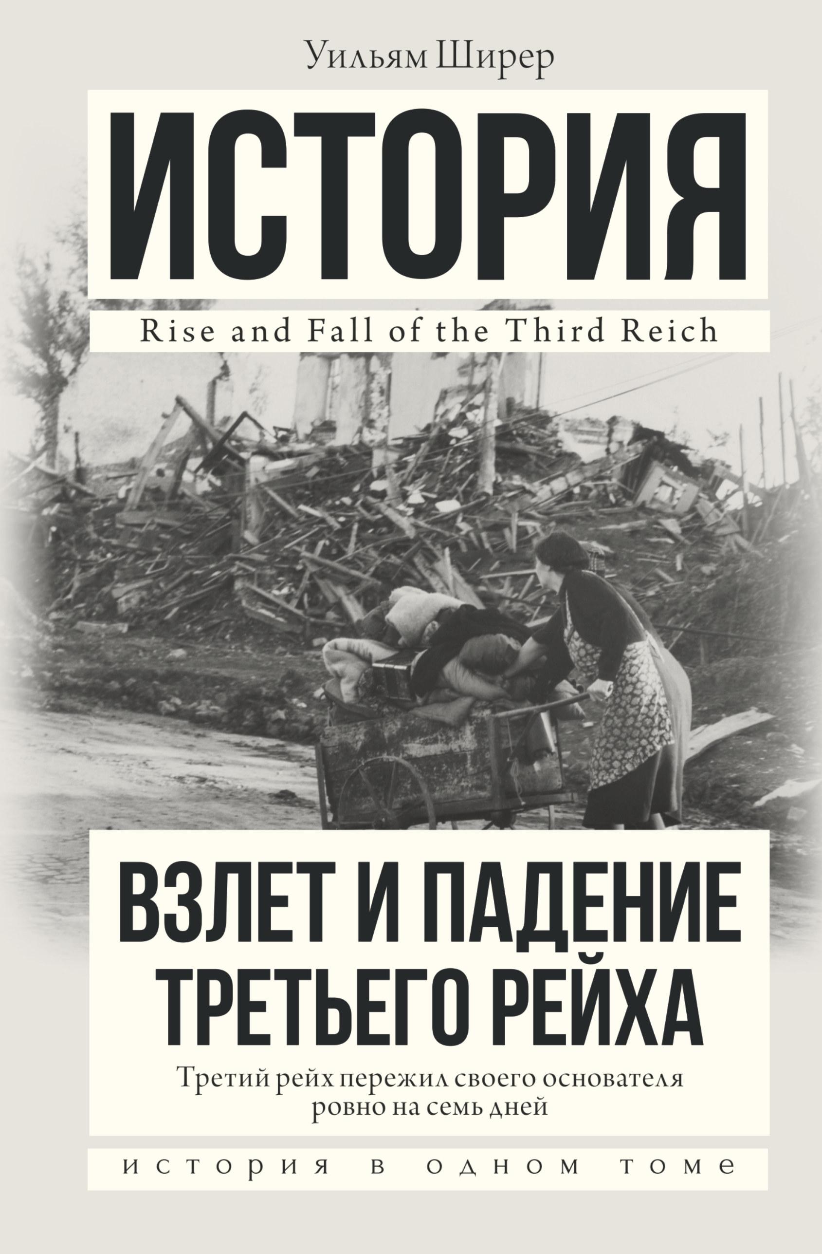 Взлет и падение Третьего Рейха ( Ширер У.  )