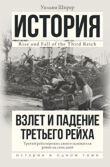 Ширер У. - Взлет и падение Третьего Рейха обложка книги