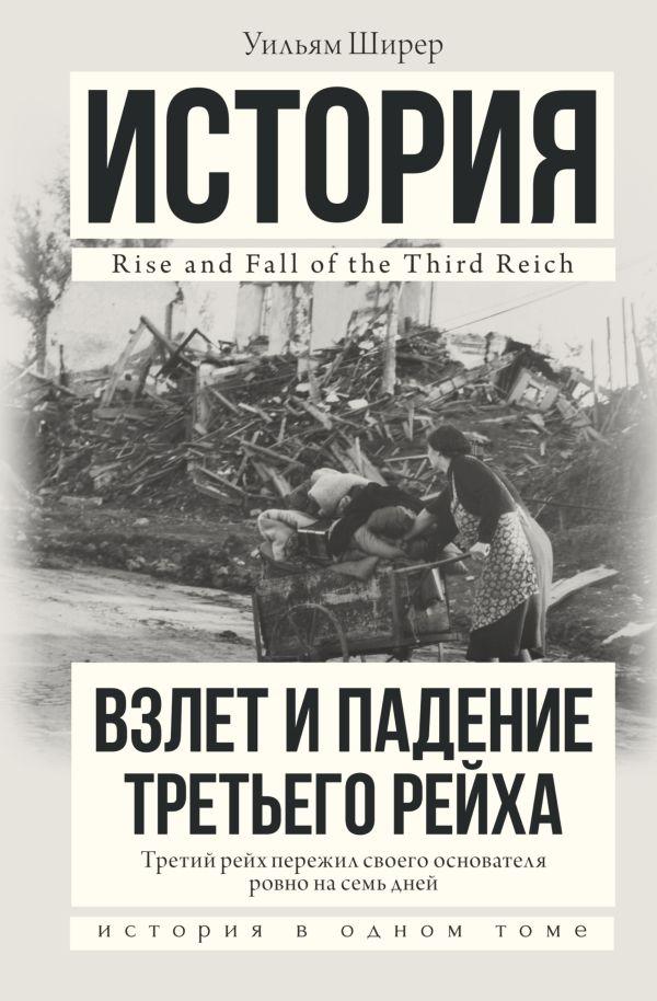 Взлет и падение Третьего Рейха Ширер У.