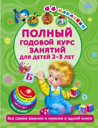 Полный годовой курс занятий Для детей 2-3 года с наклейками Малышкина М.