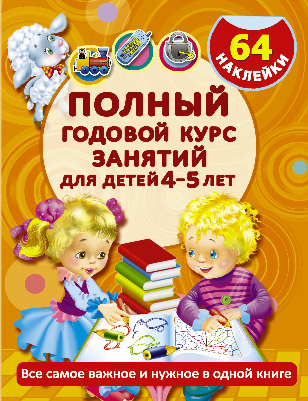 Полный годовой курс занятий для детей 4-5 года с наклейками