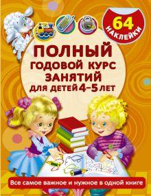 Матвеева А.С. - Полный годовой курс занятий для детей 4-5 года с наклейками обложка книги