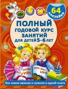 Дмитриева В.Г., Левко Е.И. - Полный годовой курс занятий Для детей 5-6 лет с наклейками обложка книги