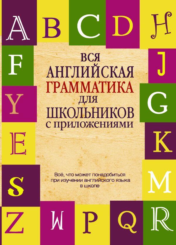 Вся английская грамматика для школьников с приложениями Попова Л.П.