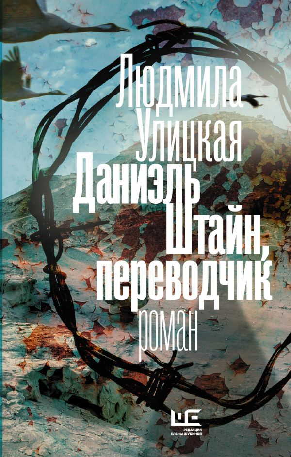 Даниэль Штайн, переводчик Улицкая Л.Е.