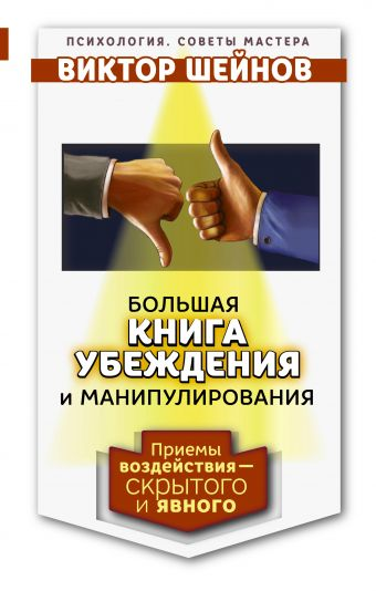 Большая книга убеждения и манипулирования: приемы воздействия — скрытого и явного Шейнов Виктор