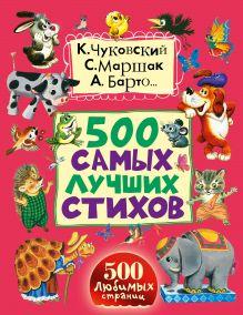 Чуковский К.И., Барто А.Л., Маршак С.Я. и др. - 500 самых лучших стихов обложка книги