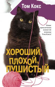 Кокс Т. - Хороший, плохой, пушистый обложка книги