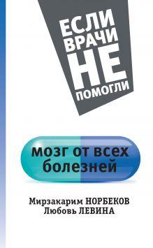 Норбеков М.С., Левина Л.Т. - Мозг от всех болезней обложка книги