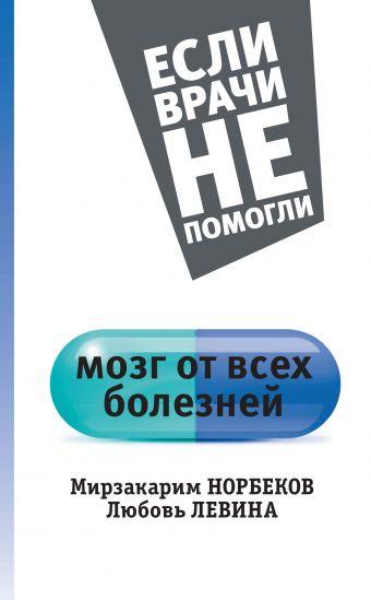 Мозг от всех болезней Норбеков М.С., Левина Л.Т.