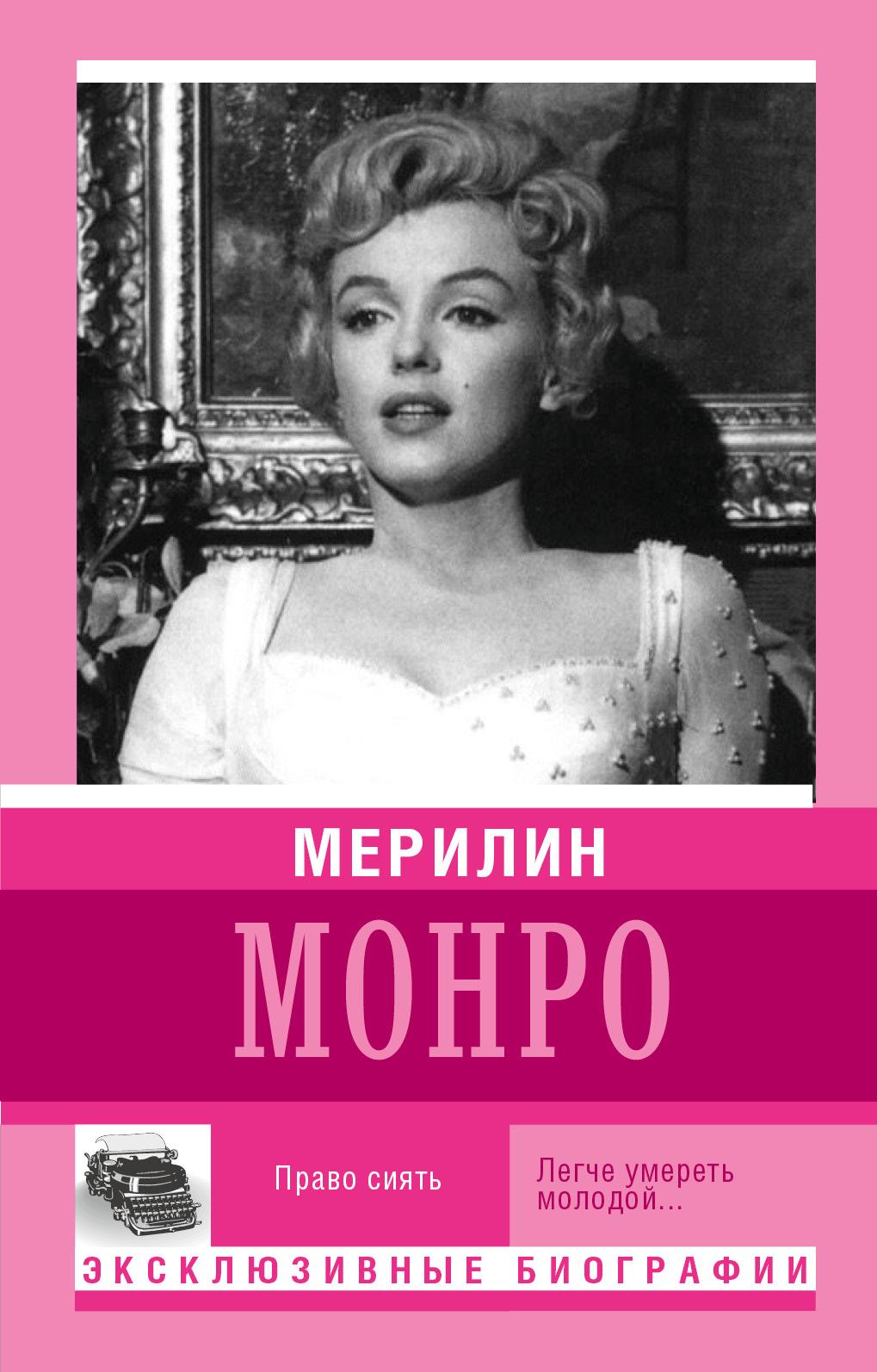 Мишаненкова Е.А. Мерилин Монро екатерина мишаненкова я – мэрилин монро история моей жизни