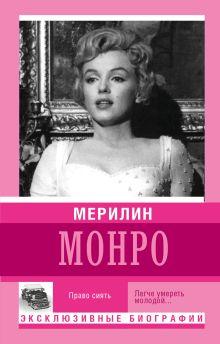 Мишаненкова Е.А. - Мерилин Монро обложка книги