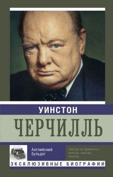 Мишаненкова Е.А. - Уинстон Черчилль обложка книги