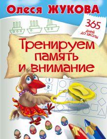 Жукова О.С. - Тренируем память и внимание обложка книги