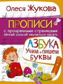 Жукова О.С. - АЗБУКА. Учим и пишем буквы обложка книги