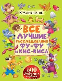Матюшкина К., Оковитая К. - Все лучшие расследования Фу-Фу и Кис-Киса обложка книги