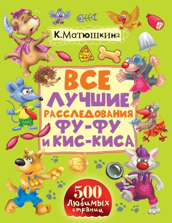 Все лучшие расследования Фу-Фу и Кис-Киса Матюшкина К., Оковитая К.