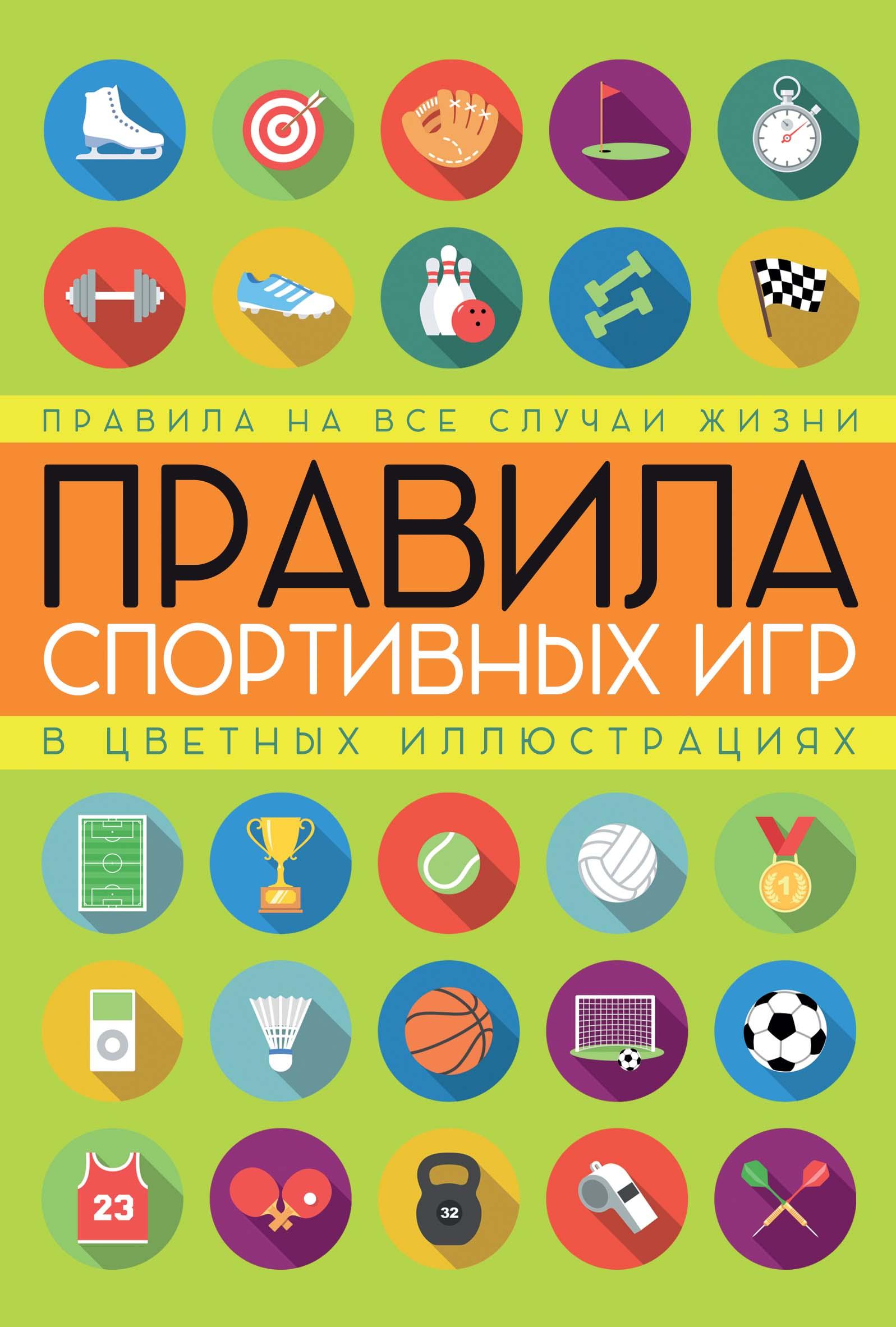 Правила спортивных игр в цветных иллюстрациях