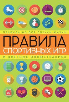 Кузина С.В. - Правила спортивных игр в цветных иллюстрациях обложка книги
