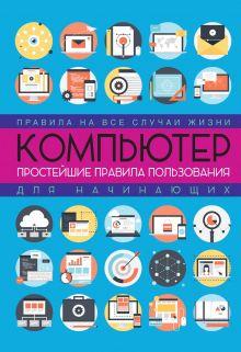 Левина Л.Т. - Компьютер: простейшие правила пользования для начинающих обложка книги