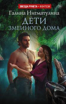 Нигматулина Г.А. - Дети змеиного дома обложка книги