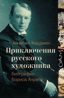 Фарджен А. - Приключения русского художника обложка книги